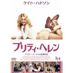 プリティ・ヘレン [DVD]|guruguru