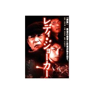 レディ・ジョーカー [DVD]|guruguru
