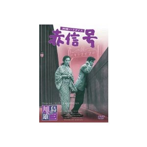 洲崎パラダイス 赤信号 [DVD] guruguru