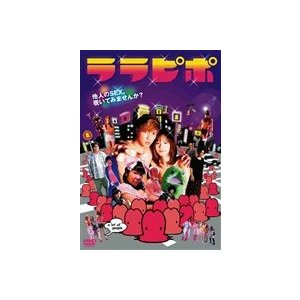 ララピポ [DVD] guruguru