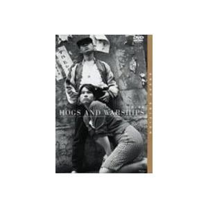 豚と軍艦 [DVD]|guruguru