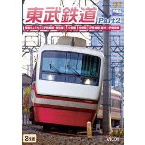 種別:DVD 解説:東武鉄道の運転室前面展望映像作品第2弾。浅草から桐生線の赤城を結ぶ特急りょうもう...