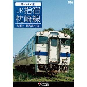 種別:DVD 解説:撮影当時は駅舎が無かった枕崎駅から、2両編成のキハ47形気動車に乗車し終点の鹿児...