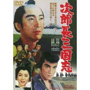 次郎長三国志 [DVD]|guruguru