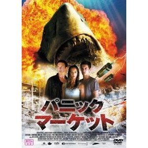 パニック・マーケット [DVD]