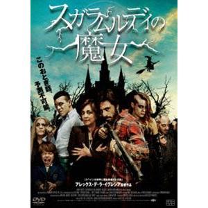 スガラムルディの魔女 [DVD]|guruguru