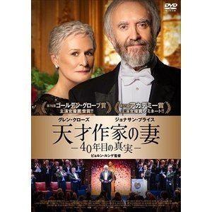 天才作家の妻 -40年目の真実- [DVD] guruguru