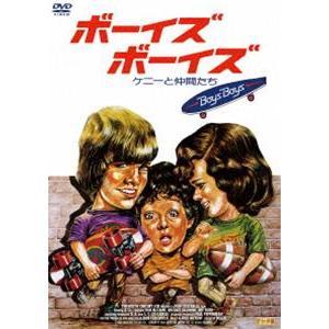 ボーイズ・ボーイズ ケニーと仲間たち [DVD]