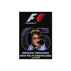 2005 FIA F1世界選手権 総集編 DVD [DVD]