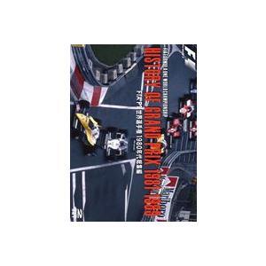 HISTORY OF GRAND PRIX 1981-1989:FIA F1 世界選手権 1980年代総集編 [DVD]