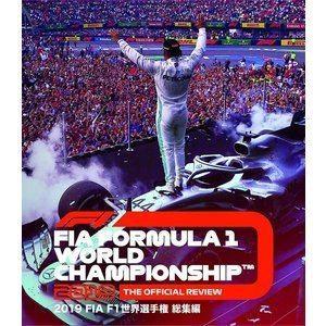 2019 FIA F1 世界選手権 総集編 Blu-ray版 [Blu-ray]