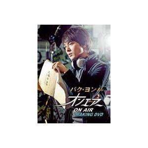 パク・ヨンハ オンエアー メイキングDVD-BOX DVD