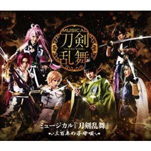 ミュージカル『刀剣乱舞』 〜三百年の子守唄〜 Blu-ray