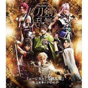 ミュージカル『刀剣乱舞』〜三百年の子守唄〜 [Blu-ray]