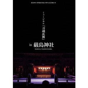 嚴島神社 世界遺産登録20周年記念奉納行事 ミュージカル『刀剣乱舞』 in 嚴島神社(通常版) [DVD]|guruguru