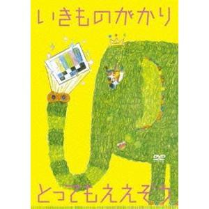 いきものがかり/とってもええぞう [DVD] guruguru