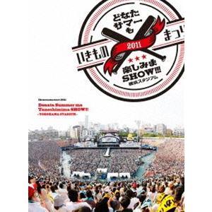 いきものがかり/いきものまつり2011 どなたサマーも楽しみまSHOW!!! 〜横浜スタジアム〜 [DVD] guruguru