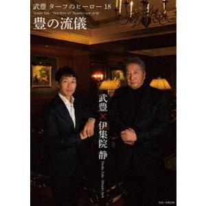 ターフのヒーロー18〜豊の流儀〜 [DVD]