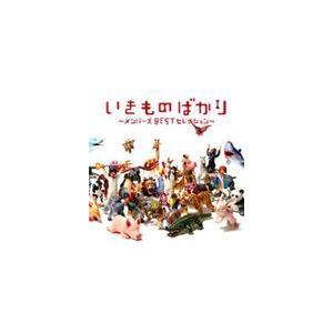 種別:CD いきものがかり 解説:2006年にシングル、「SAKURA」でメジャーデビューを果たした...
