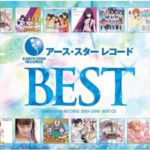 アース・スター レコードBEST [CD]