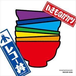 いきものがかり / レコー丼〜超七色大盛り〜(完全生産限定盤/アナログ盤) [レコード]|guruguru