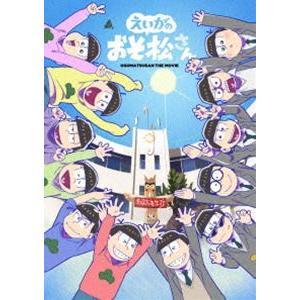 えいがのおそ松さんDVD 赤塚高校卒業記念BOX [DVD]|guruguru