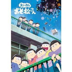 えいがのおそ松さんDVD 通常版 [DVD]|guruguru