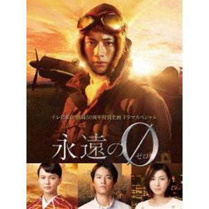 永遠の0 ディレクターズカット版 DVD BOX [DVD]|guruguru