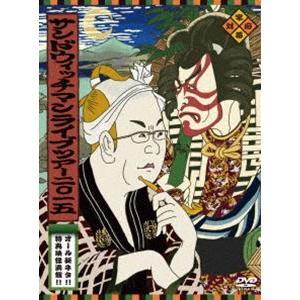 サンドウィッチマン ライブツアー2015 [DVD]|guruguru