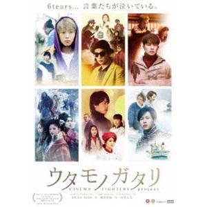 ウタモノガタリ-CINEMA FIGHTERS project-(ボーナスCD+DVD) [DVD] guruguru