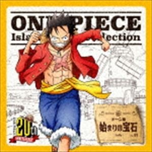 モンキー・D・ルフィ(田中真弓) / ONE PIECE Island Song Collection ドーン島::始まりの宝石 [CD]|guruguru