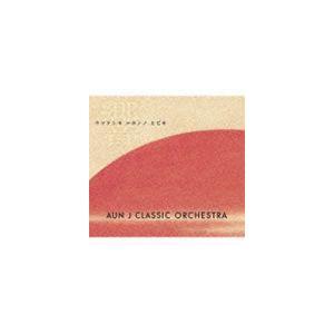 AUN Jクラシックオーケストラ / ウツクシキ ニホンノ ヒビキ [CD]