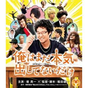 俺はまだ本気出してないだけ スペシャル・プライス [Blu-ray]|guruguru