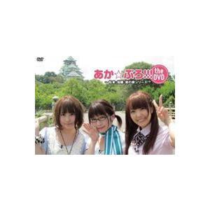 種別:DVD 解説:Webラジオ「あか☆ぷろ!!!〜明るい三姉妹プロジェクト〜」でパーソナリティを担...