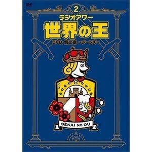 ラジオアワー・世界の王 DVD 第二章 〜ジーンズ〜 [DVD]|guruguru
