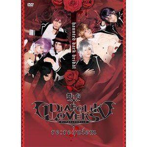 舞台「DIABOLIK LOVERS〜re:requiem〜」 [DVD]|guruguru