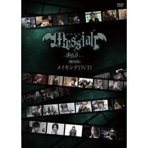 メサイア 漆黒ノ章〈劇場版〉メイキングDVD DVD