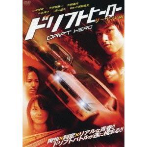 ドリフトヒーロー サーキット編 DVD