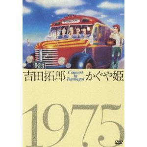 吉田拓郎・かぐや姫/コンサート イン つま恋 1975 [DVD]|guruguru