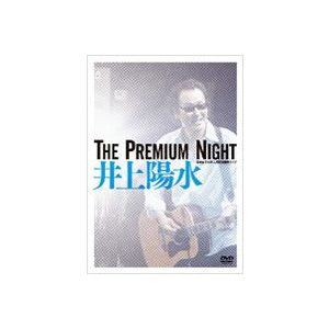 井上陽水/The Premium Night-昭和女子大学 人見記念講堂ライブ- [DVD]|guruguru