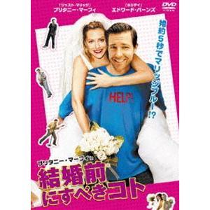 種別:DVD ブリタニー・マーフィ エドワード・バーンズ 解説:結婚式を3日後に控えたポーリーの花婿...