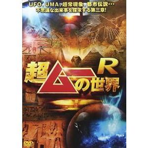 超ムーの世界R [DVD]|guruguru
