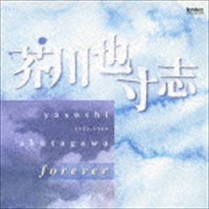 山田一雄/飯守泰次郎/新交響楽団 / 芥川也寸志 forever [CD]|guruguru