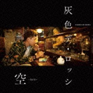 haiiro de rossi/空 -KARA- CD