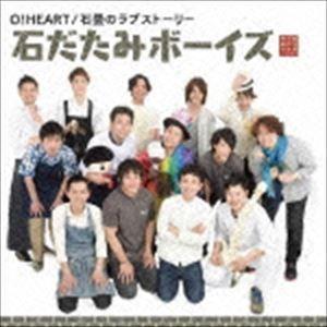 石だたみボーイズ/O!HEART/石畳のラブストーリー CD...