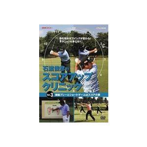 NHK趣味悠々 石渡俊彦のスコアアップクリニック Vol.3 頭脳プレーとショートゲームはスコアの要...