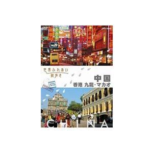 世界ふれあい街歩き 中国/香港 九龍・マカオ [DVD]|guruguru