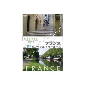 世界ふれあい街歩き 巡礼の道〜フランス〜/モンペリエ・トゥルーズ [DVD]|guruguru