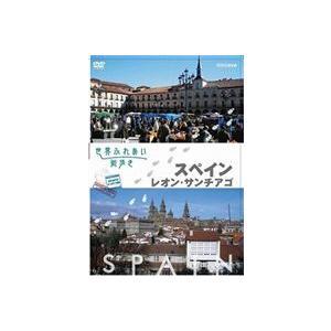 世界ふれあい街歩き 巡礼の道〜スペイン〜/レオン・サンティアゴ・デ・コンポステラ [DVD]|guruguru
