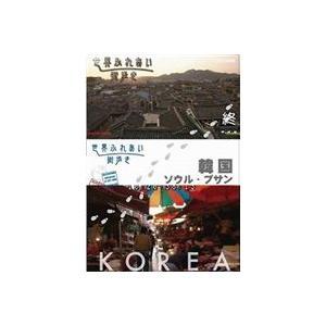 世界ふれあい街歩き 韓国/ソウル プッチョン(北村)界隈・プサン [DVD]|guruguru